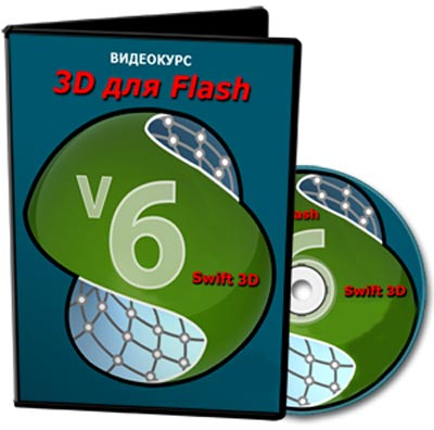 Видеокурс 3D для Flash уроки Swift 3D, flash анимация для сайта