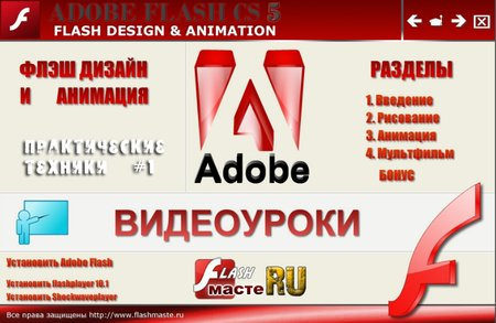 Меню диска Флэш Дизайн и Анимация в Adobe Flash CS5