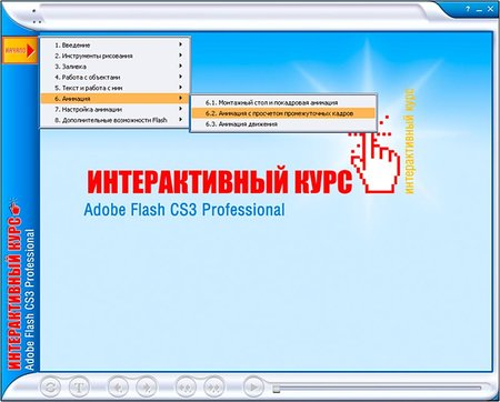 Меню диска Интерактивный курс. Adobe Flash CS3 Professional