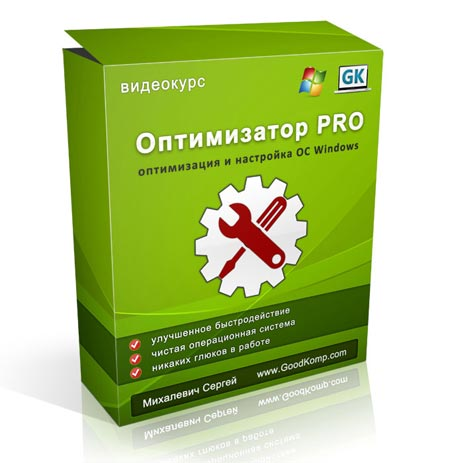 "Видеокурс ""Оптимизатор PRO - оптимизация и настройка ОС Windows"""
