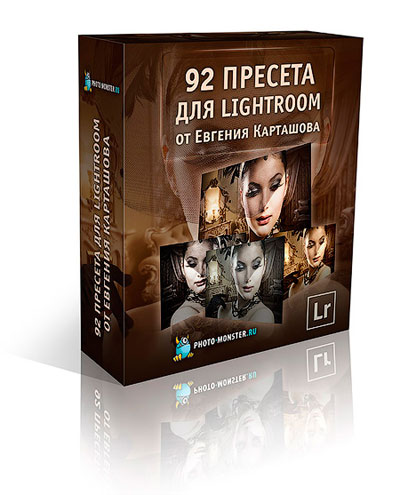 92 пресета для Lightroom, Евгений Карташов