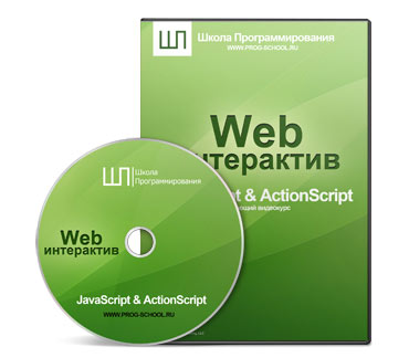 Видеокурс Web-интерактив JavaScript & ActionScript