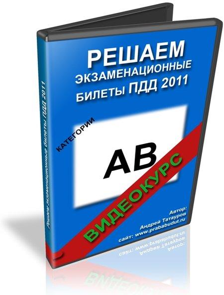 Решаем экзаменационные билеты пдд 2011