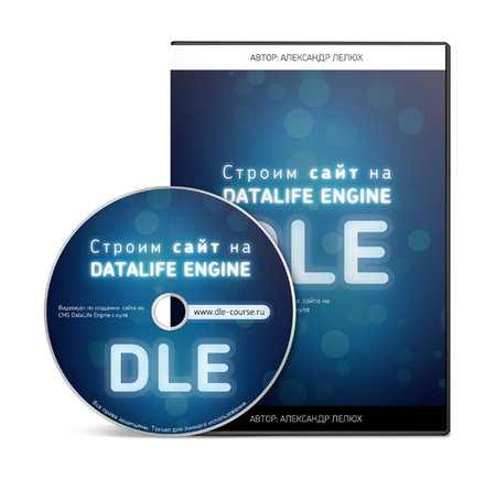 "Курс ""Строим сайт на DATALIFE ENGINE"""