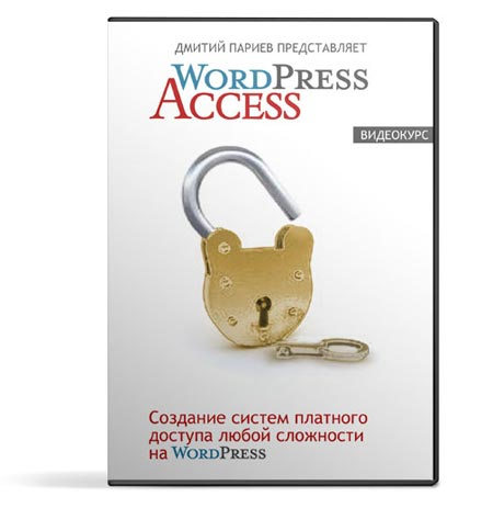 Видеокурс «WordPress-Access»