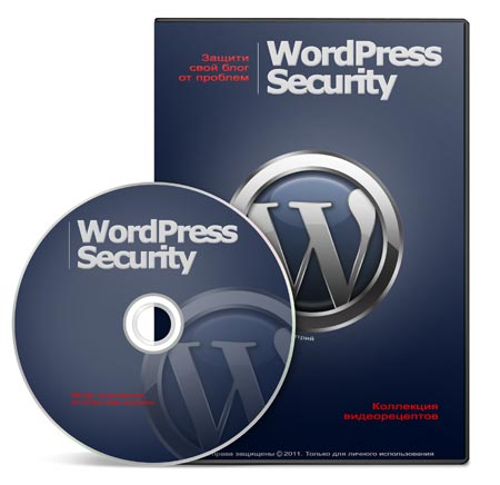 "Курс ""WordPress Security"""