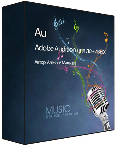 "Курс ""Adobe Audition для ленивых"""