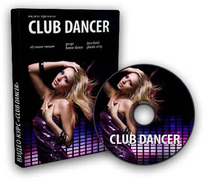 "Видеокурс ""Club Dancer"""