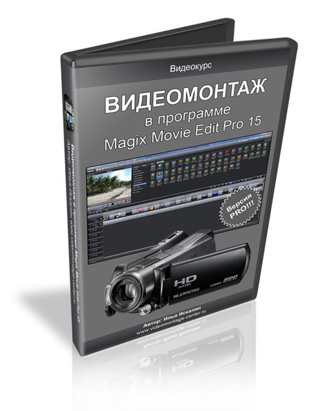 "Видеокурс ""Видеомонтаж в программе Magix Movie Edit Pro 15"""
