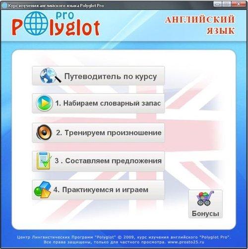Мультимедийный Курс Polyglot Торрент